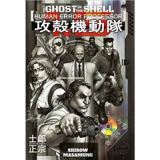 Ghost in the Shell 1,5: Human-error processor (978-80-7449-558-8)