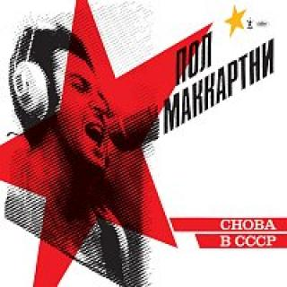 Paul McCartney – CHOBA B CCCP – LP